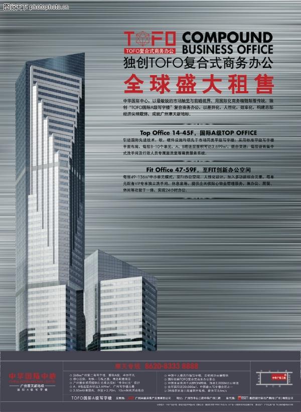 中华国际中心-房地产设计-房地产设计,中华国际中心