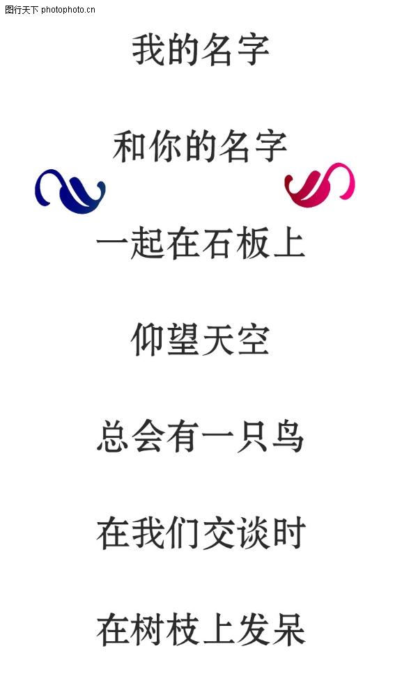 相册设计文字竖版素材