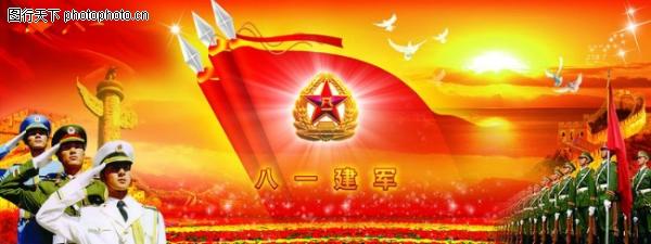 国庆节-节日喜庆-节日喜庆,国庆节