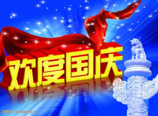 欢度国庆 中华柱 红绸飘舞 国庆节-节日喜庆-节日喜庆,国庆节