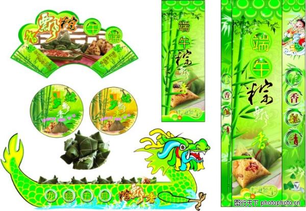青龙舟 端午节-节日喜庆-节日喜庆,端午节