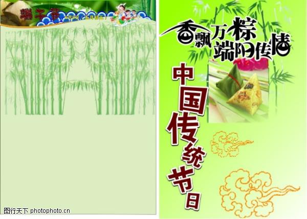 传统佳节 纪念屈原 端午节-节日喜庆-节日喜庆,端午节