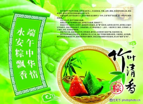 永安粽子 中华情 竹叶清香 端午节-节日喜庆-节日喜庆,端午节