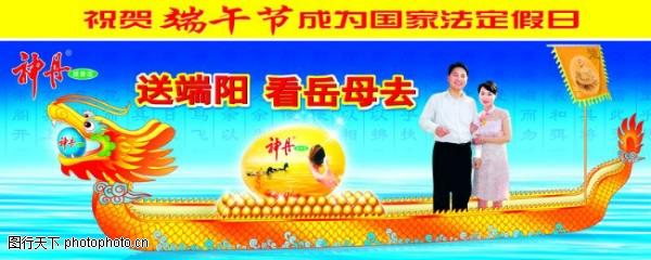 送端阳 看岳母 坐龙舟 端午节-节日喜庆-节日喜庆,端午节